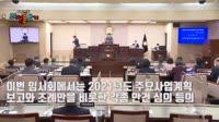 <2020 부평구의회 의정돋보기 10회> 대표이미지